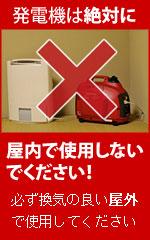 発電機は絶対に屋内で使用しないでください!必ず換気の良い屋外で使用してください