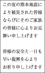 この度の熊本地震により被災された皆様ならびにそのご家族の皆様に心よりお見舞い申し上げます 皆様の安全と一日も早い復興を心よりお祈り申し上げます