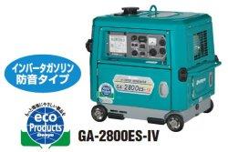 画像2: デンヨーGA-2800ES-IV:インバータガソリン防音タイプ