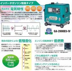 画像3: デンヨーGA-2800ES-IV:インバータガソリン防音タイプ