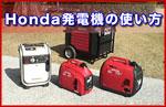 Honda発電機の使い方