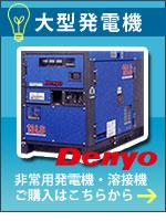 デンヨーの溶接機・大型発電機など→