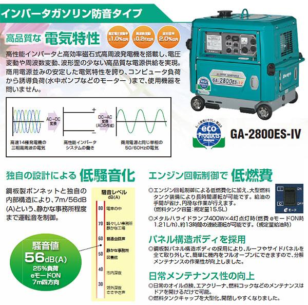 GA-2800ES-IV インバータガソリン防音タイプ